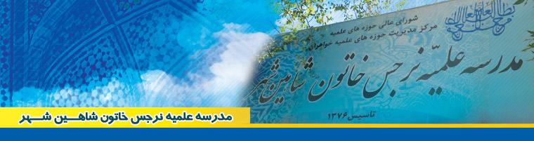مدرسه علمیه نرجس خاتون شاهین شهر